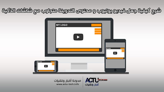 reponsive-video-youtube-in-blogger-templates -blogger -free