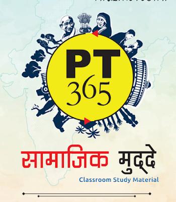 सामाजिक-समस्या-(मुद्दे)-पीडीऍफ़-पुस्तक-हिंदी-में-Social-Issues-Pdf-Book-In-Hindi