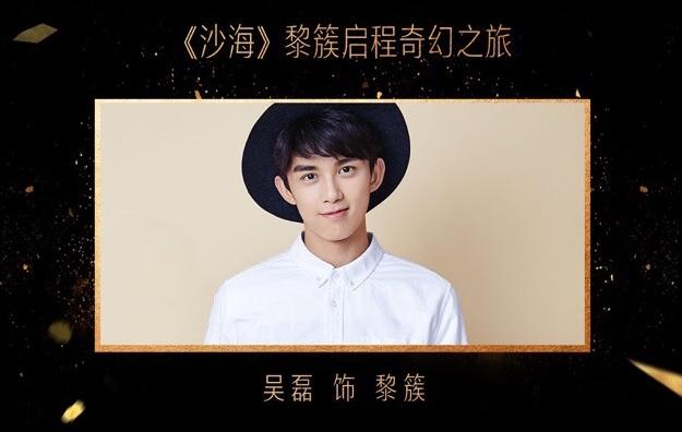 Leo Wu Lei Sha Hai