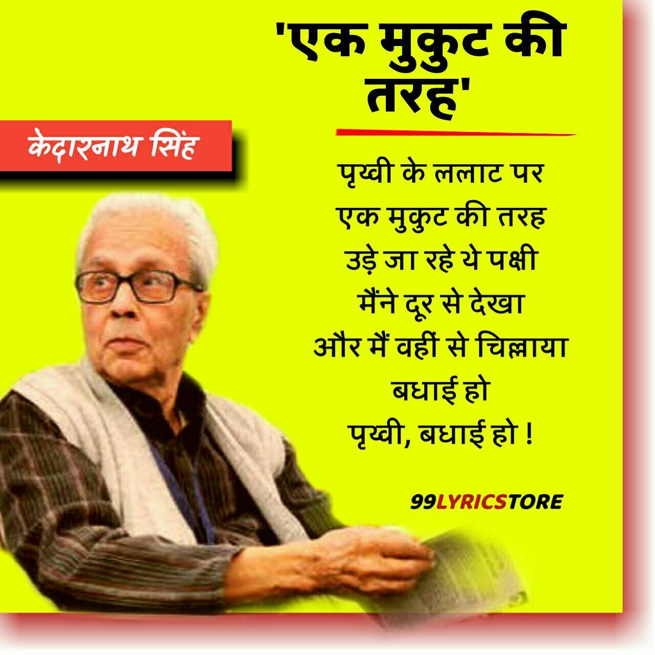 'एक मुकुट की तरह' कविता केदारनाथ सिंह जी द्वारा लिखी गई एक छोटी हिन्दी कविता है।