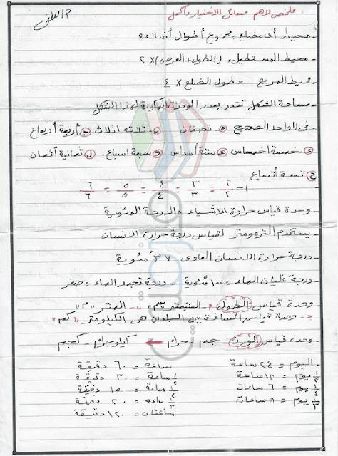 مراجعة ليلة الامتحان رياضيات للصف الثالث الابتدائى الترم الثانى
