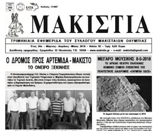 Ηλεία: Tο νέο φύλλο 93 της εφημερίδας ΜΑΚΙΣΤΙΑ, του Συλλόγου Μακισταίων Ολυμπίας