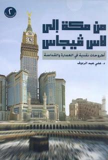 من مكة الي لاس فيجاس - اطروحات نقدية في العمارة والقداسة