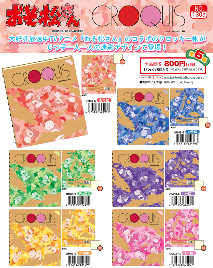 Set da 4 /Copricerchi universali Fit Sakura/