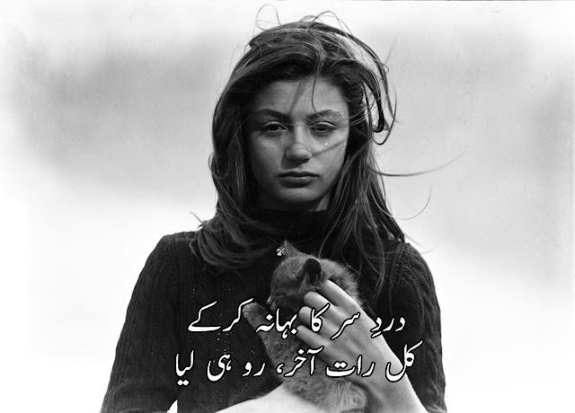 Dard-e-Sar Ka Bahana Kar K