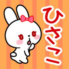 The white rabbit with ribbon Hisako