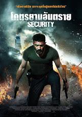Security (2017) โคตรยามอันตราย [HD]