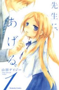 Truyện tranh Sensei ni Ageru