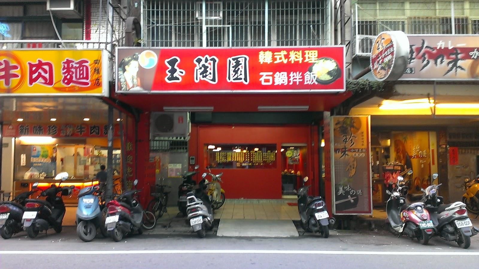 Holmes尋夢園: 板橋-玉陶園韓式料理