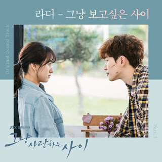 Ra.D - I just want to see (OST Just Between Lovers).mp3