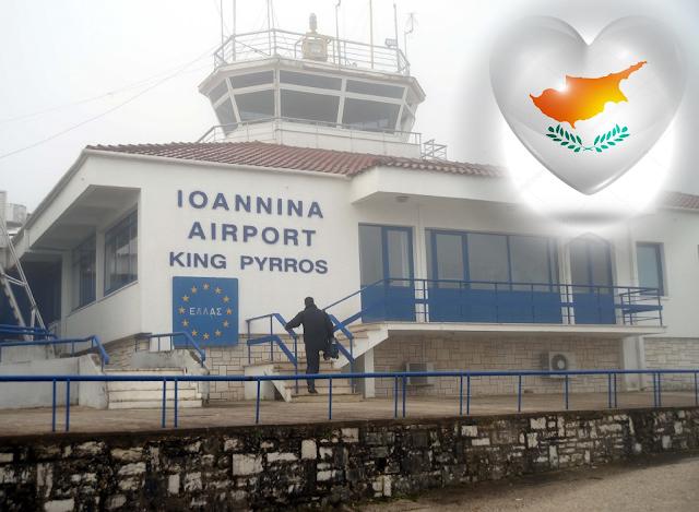 Γιάννενα: Ξεκινούν πτήσεις και από την Κύπρο στο αεροδρόμιο των Ιωαννίνων!