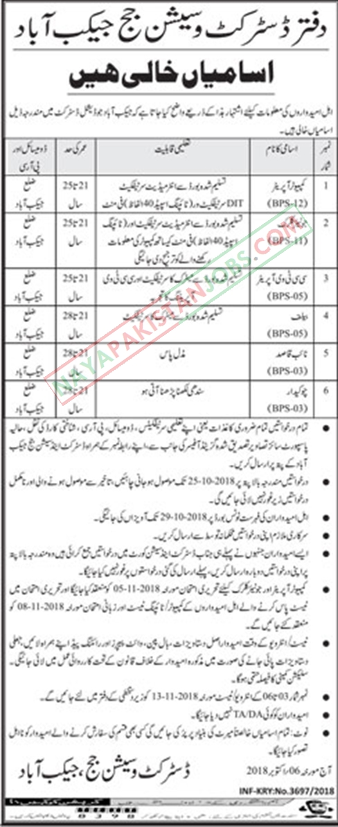 Latest Vacancies Announced in Jaccobabad Office Of The District And Session Judge 14 October 2018 - Naya Pakistan