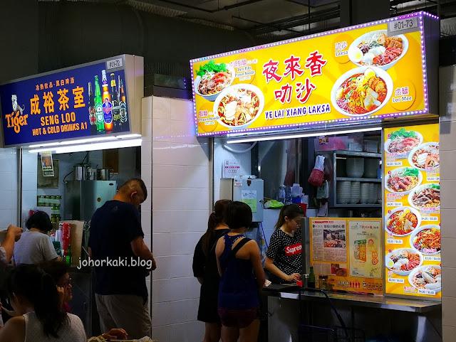 Marsiling-Mall-Ye-Lai-Xiang-Laksa-夜來香叻沙