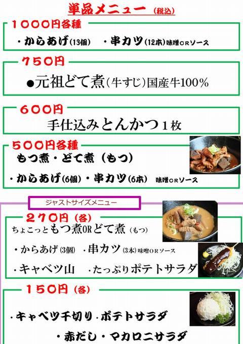 HP情報2 けんちゃん食堂