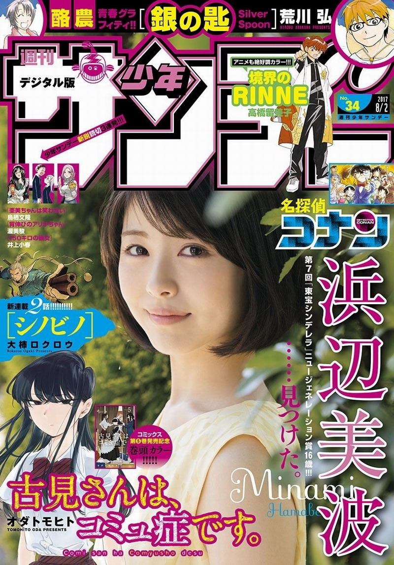 2084 [Shonen Sunday] 2017 No.34 shonen 08070