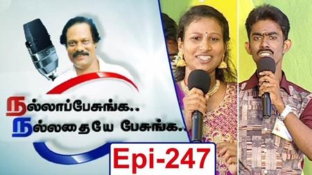 Who crowns a Youth's Future? Parents/Teachers/Politicians   Nalla Pesunga Nalladhaye Pesunga
