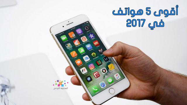 افضل الهواتف الذكية الجديدة ، ما هي افضل الهواتف الذكية 2017 ، اقوى الهواتف الذكية 2017 ، ما هو افضل هاتف ذكية 2017 ، موقع المحترف اﻷردني ، المحترف اﻷردني ، عبد الرحمن وصفي ، Abdullrahman Wasfi