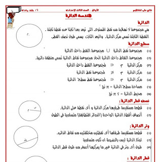 مذكرة شاملة لمادة الهندسة للصف الثالث الاعدادي ,الفصل الدراسى الثانى  ,شرح , اسئلة , مراجعات