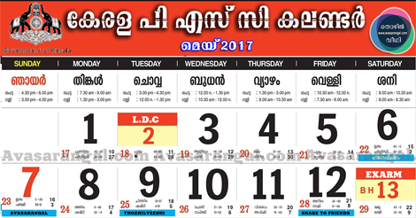 Kerala PSC Calendar MAY 2017 |