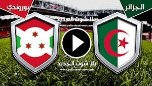 الجزائر يتعادل ودية امام بوروندي قبل أمم افريقيا 2019 فى مصر