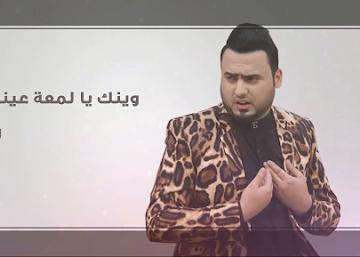 كلمات اغنية لمعة عيني | عامر اياد