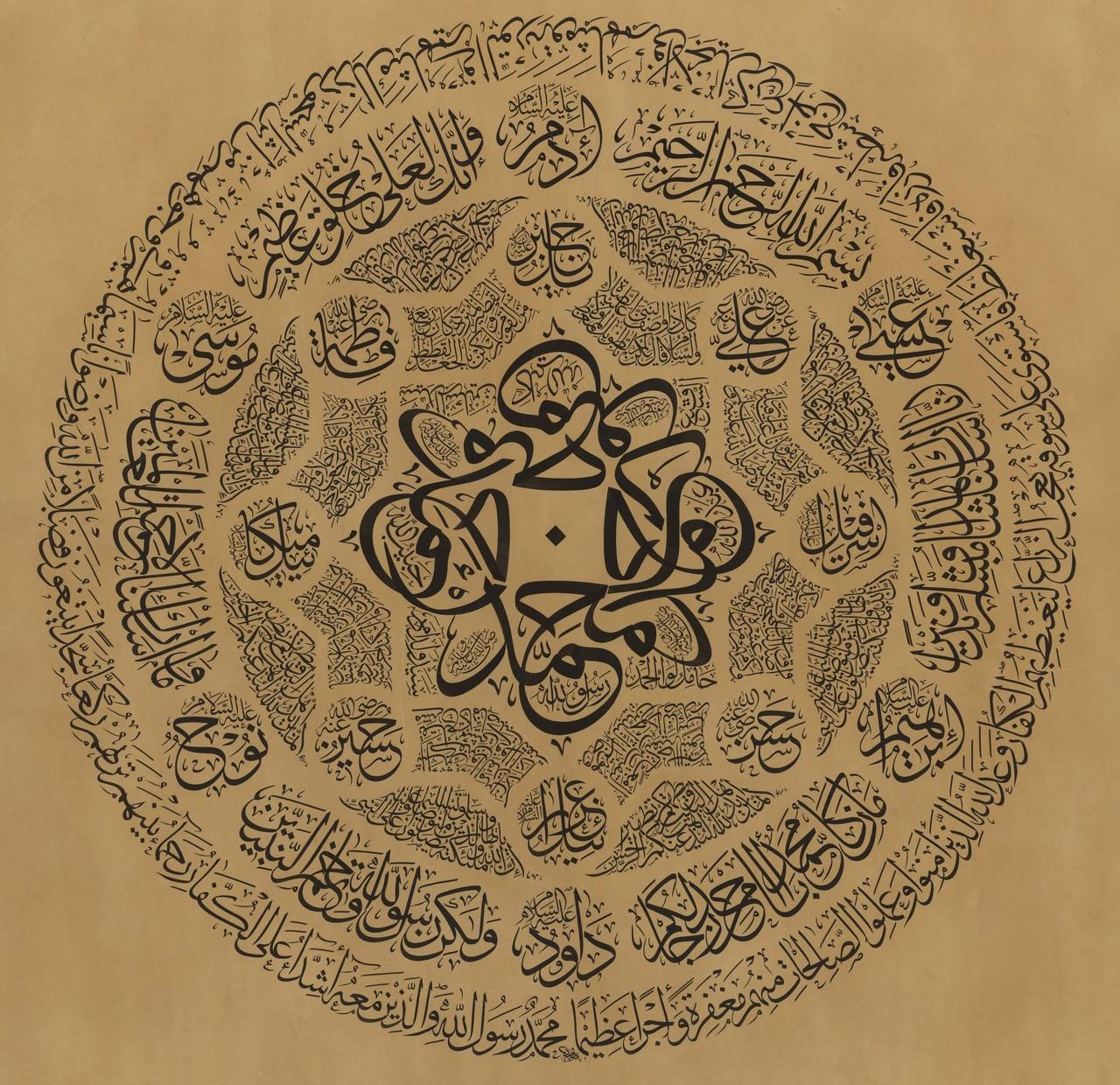 Hilyah Syarifah Kaligrafi Hiasan Untuk Nabi Muhammad Bag 2