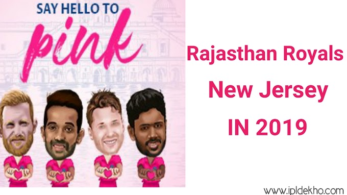 Rajasthan Royals team gets new jersey in IPL 2019, see here For more details
