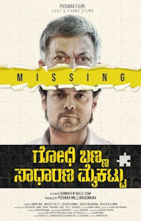 Godhi Banna Sadharna Mykattu Kannada Movie Download