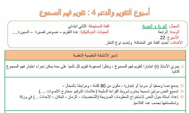دعم اللغة العربية المستوى الثاني ابتدائي الوحدة الرابعة