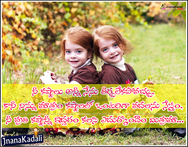 New latest trending Friendship quotes in telugu, Best friendship quotes in telugu, New latest friendship quotes in telugu, trending friendship quotes in telugu, nice top different friendship quotes in telugu, typical friendship quotes in telugu, twisting quotes in telugu.