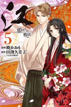 江 姫たちの戦国 第01-05巻