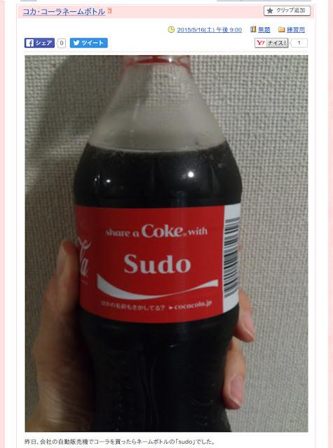 root権限に変更するコマンド「sudo」を連想してしまうな