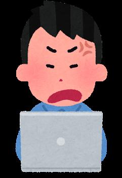 パソコンを使う人のイラスト(男性・怒った顔)