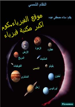 تحميل كتاب النظام الشمسي والكواكب pdf برابط مباشر