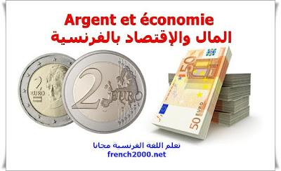 Argent et économie - المال والإقتصاد بالفرنسية