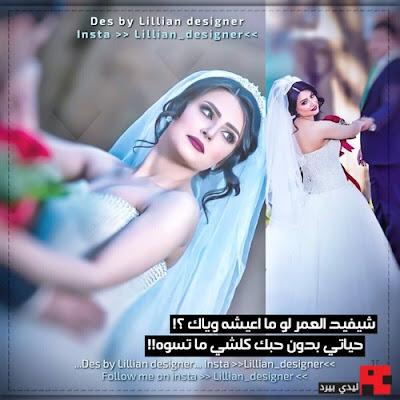 رمزيات عن الزواج للعروسة 2021