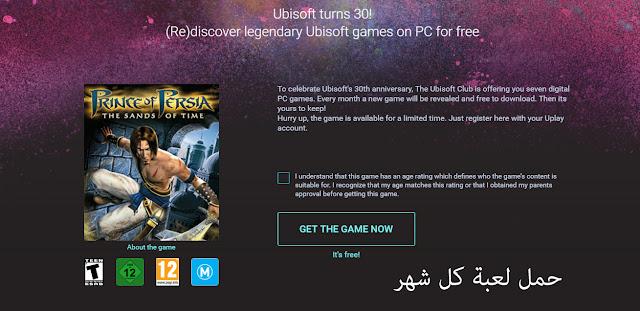 حمل لعبة مدفوعة كل شهر من شركة Ubisoft بالمجان
