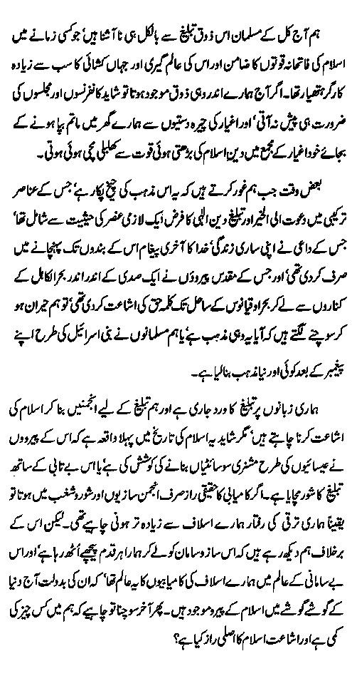 Abul Ala Maudoodi Islamic Urdu Book Sample Page