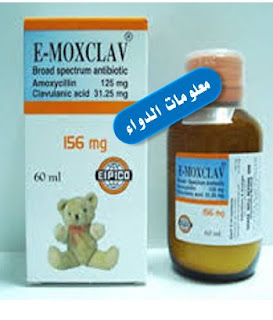 إيموكسكلاف شراب Emox -clav |ومعلومات هامة عن استخدامه وأثاره الجانبية