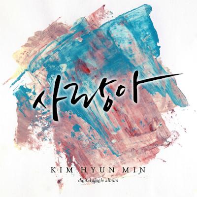[Single] Kim Hyun Min – 사랑아