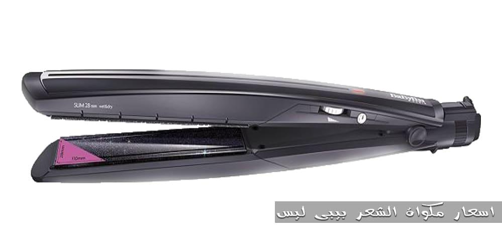 اسعار مكواة الشعر بيبى ليس الاصلية في مصر 2019 اسعار كوم