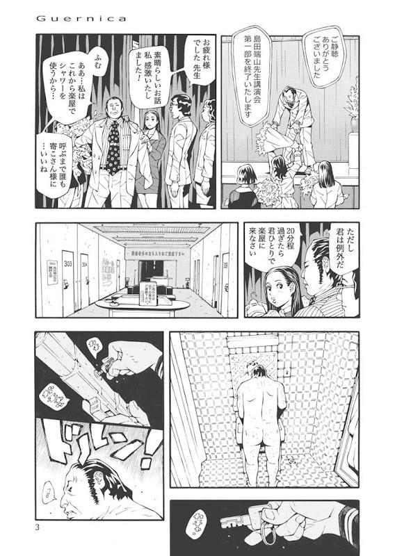 マンガ『ゲルニカ』の第3ページ画像