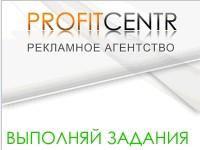 Регистрация и заработок на Профитцентре