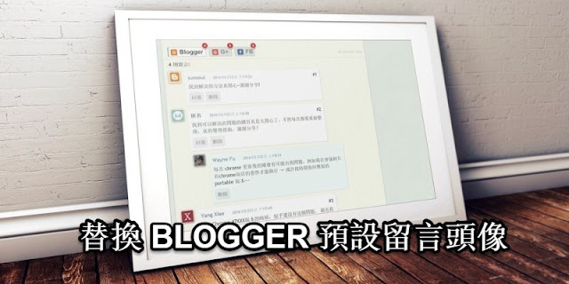 replace-blogger-default-comment-avatar-替換 Blogger 所有預設留言頭像圖示 (CSS 技巧)