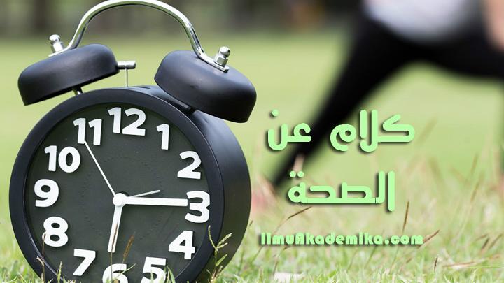 kata mutiara bahasa arab tentang kesehatan