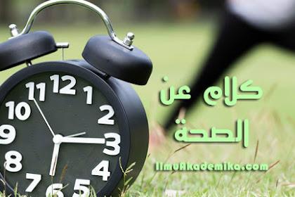 20 Kata Mutiara Bahasa Arab Tentang Kesehatan dan Artinya