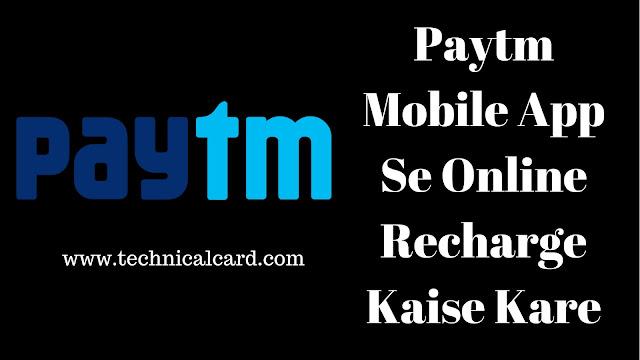 Paytm Mobile App Se Online Recharge Kaise Kare