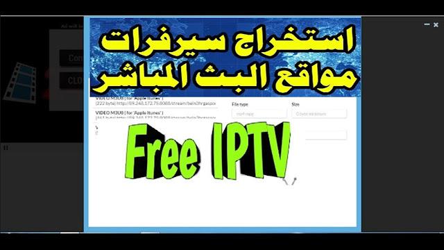 إستخراج سيرفرات البث من الموقع البث المباشر وتحويلها إلى ملف iptv
