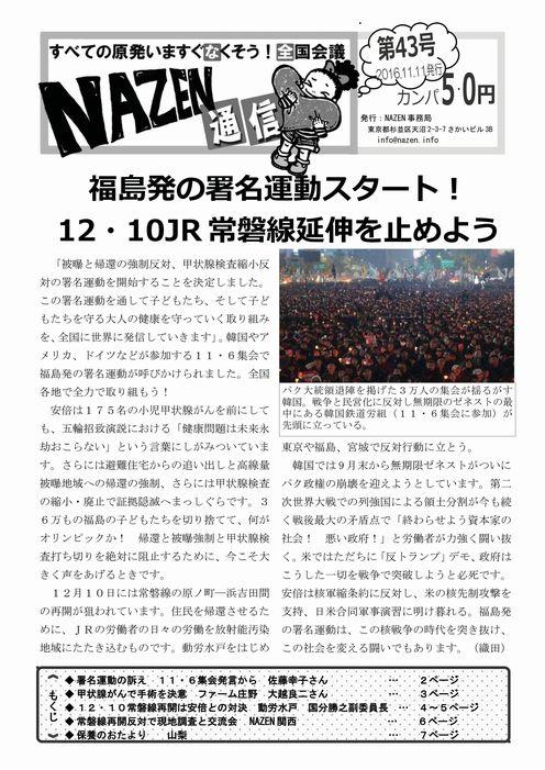 http://4754e3a988bc1d78.lolipop.jp/pdf/tsushin43.pdf