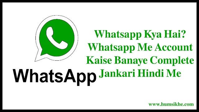 Whatsapp Kya Hai Whatsapp Me Account Kaise Banaye Complete Jankari Hindi Me